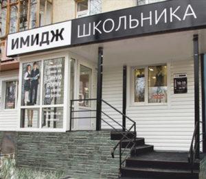 Магазин Имидж Школьника